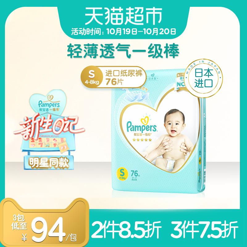 帮宝适日本进口一级帮纸尿裤S76超薄透气婴儿尿不湿尿片非隔尿垫