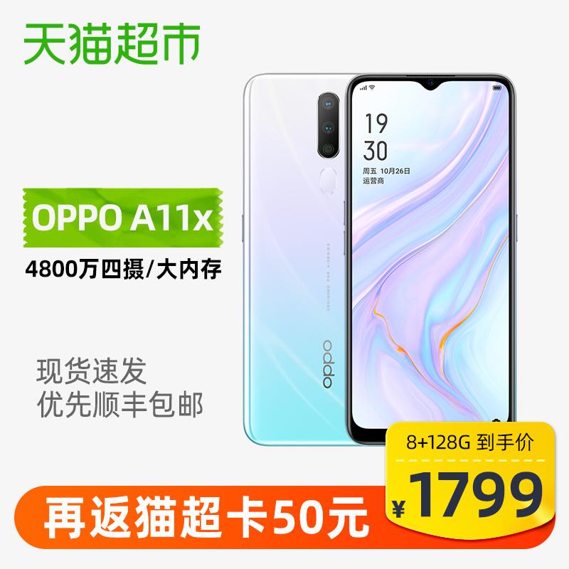 【立减200元】oppo a11x智能手机