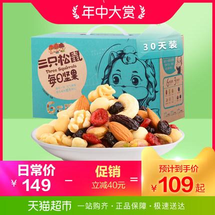 三只松鼠 每日坚果750g/30天装混合坚果礼盒网红坚果零食大礼包