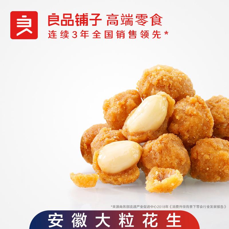 良品铺子坚果炒货多味花生148g*3袋休闲零食