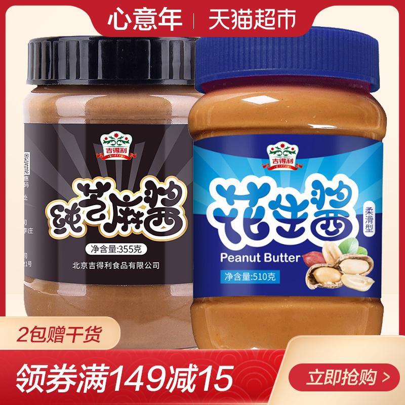 吉得利柔滑花生酱纯芝麻酱套装865g火锅蘸料拌面酱调料