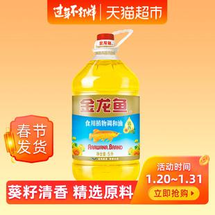 金龙鱼 葵花籽清香型食用植物调和油5L/桶 食用油 人气爆款品牌