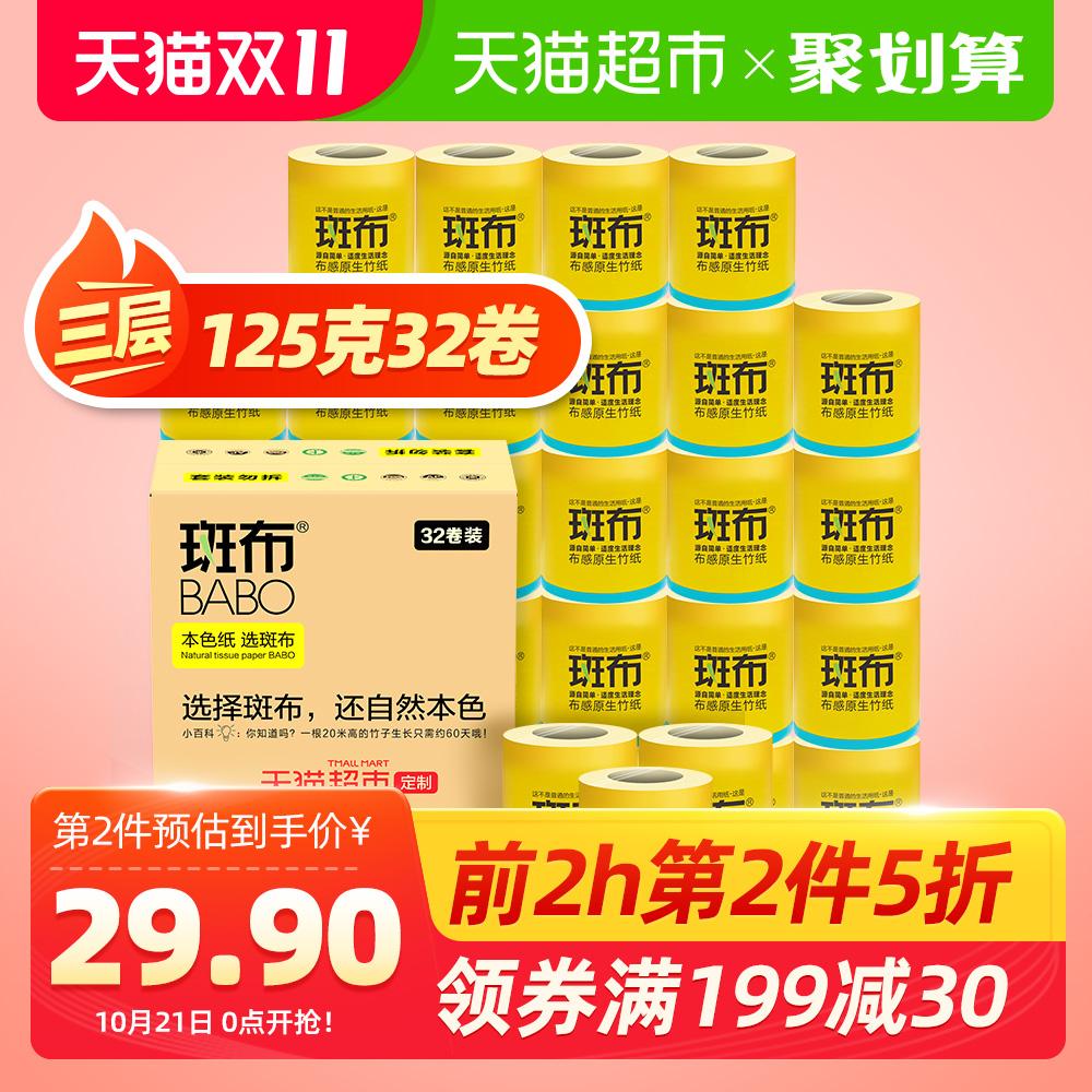 包邮斑布本色竹浆卷纸卷筒纸125克32卷箱装卫生纸纸巾