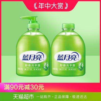 蓝月亮芦荟抑菌洗手液500g*2瓶装滋润清洁 家用抑菌