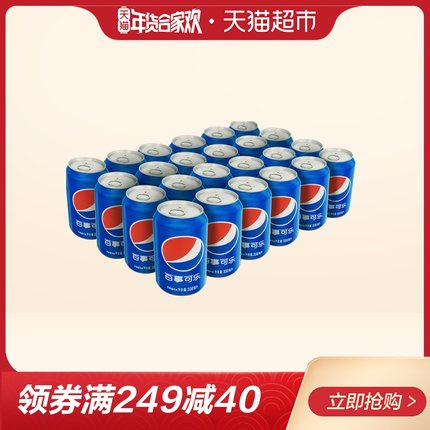 百事可乐碳酸汽水饮料整箱330ml*24百事可乐出品
