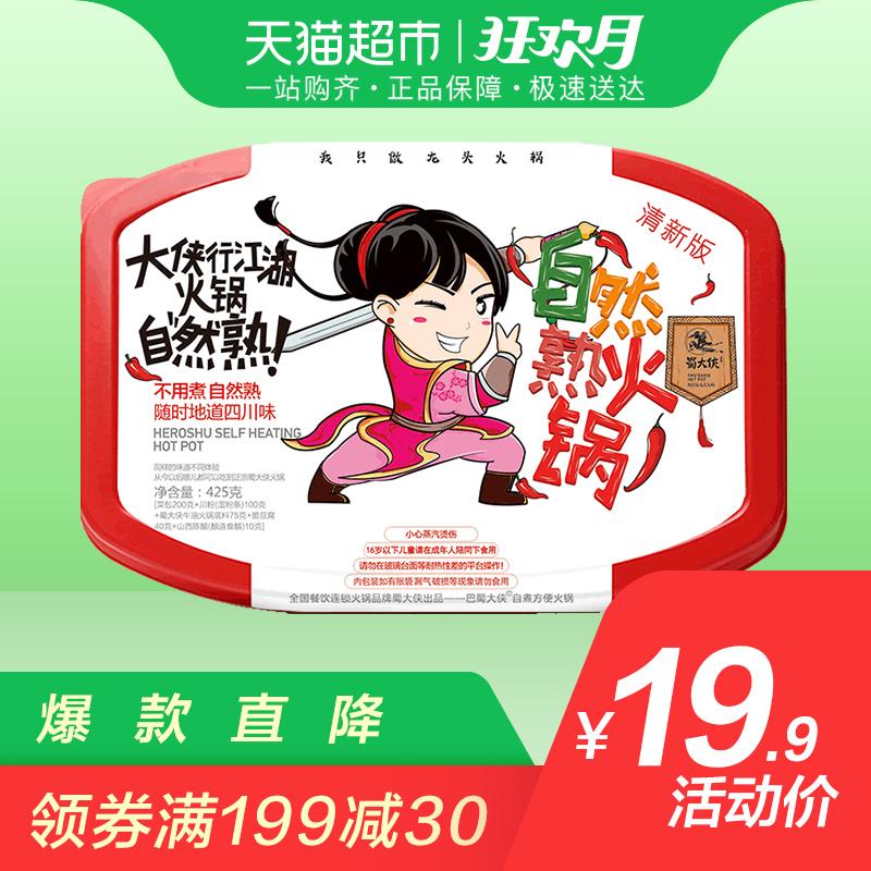 蜀大侠素菜版自热火锅自煮火锅方便即食自热速食懒人小火锅425g