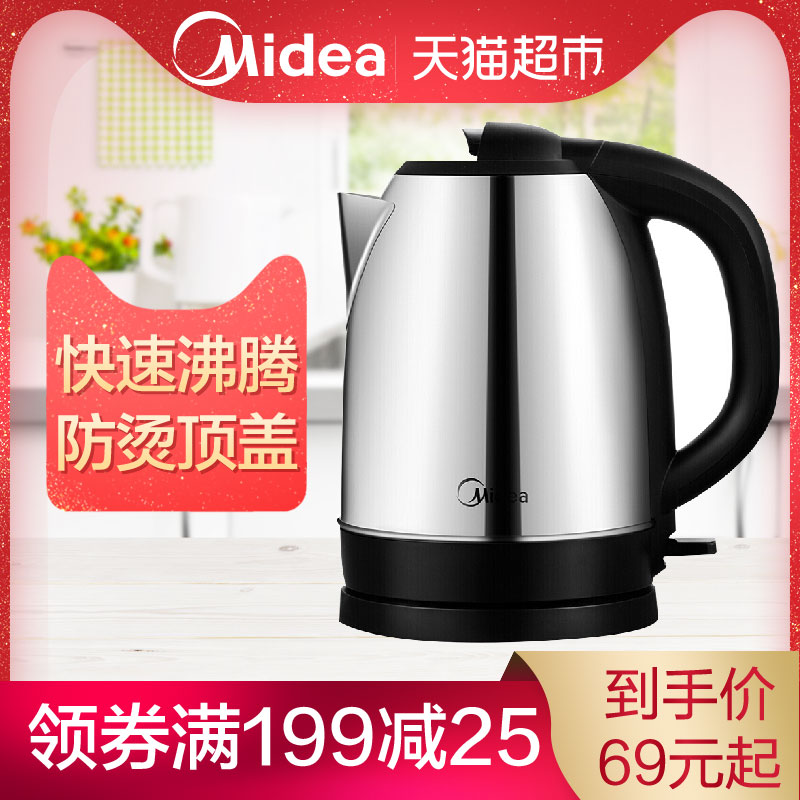 Midea/美的 MK-SJ1702电热水壶开水烧水壶家用304不锈钢自动断电