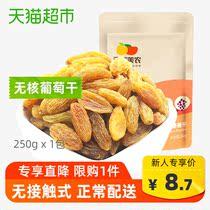 新疆特产吐鲁番特级无核白葡萄干袋2250g漫果果绿宝石葡萄干