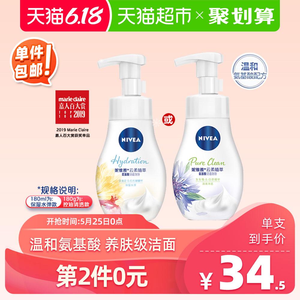 妮维雅女男士氨基酸洗面奶洁面泡泡深层清洁温和敏感肌控油洁面乳图片