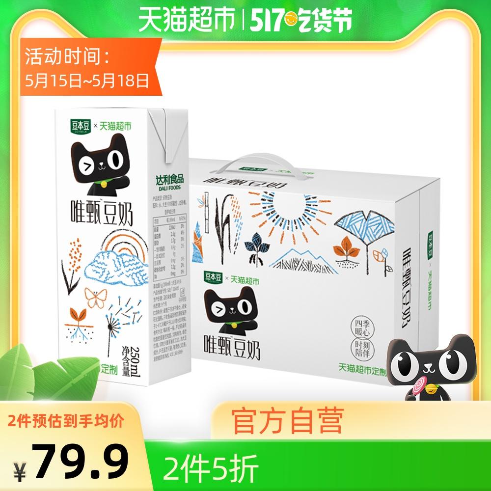 【超定制】豆本豆唯甄豆奶定制款250ml*24盒无添加健康礼盒大礼包
