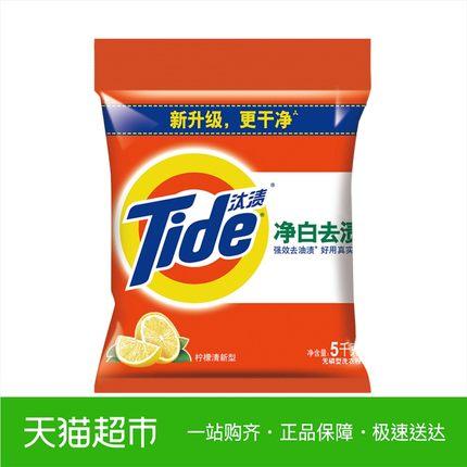 汰渍洗衣粉 10斤装家庭装 净白去渍柠檬清新型5kg袋装洗衣护理