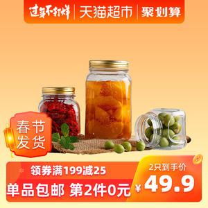 帕莎帕琦密封罐玻璃食品瓶子蜂蜜柠檬百香果瓶泡菜坛子家用储物罐