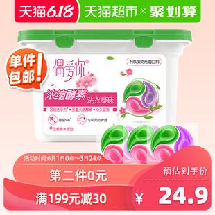 偶爱你洗衣凝珠酵素洗衣液99%除菌除螨柔顺留香15g*20颗
