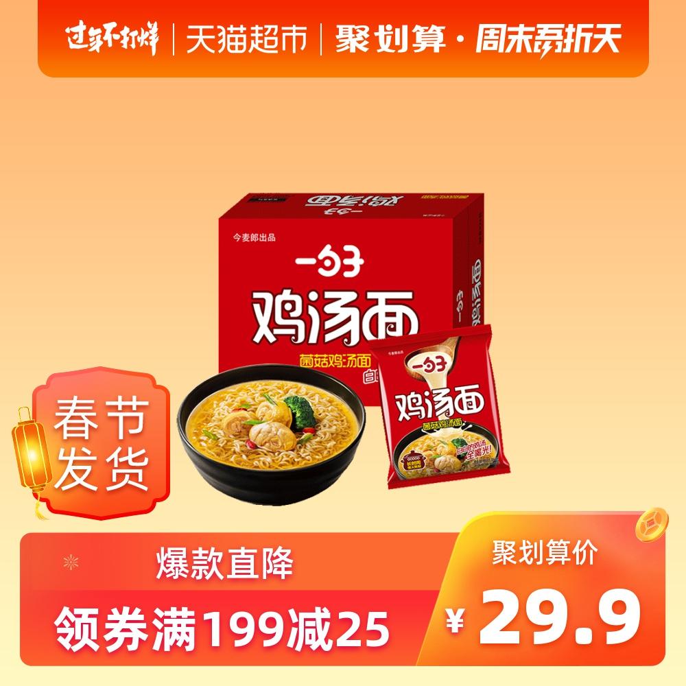 今麦郎菌菇鸡汤24包整箱装一勺子