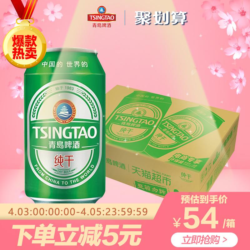 超定制 青岛啤酒清爽纯干330ml*24 罐装整箱日期新鲜品质热销正品