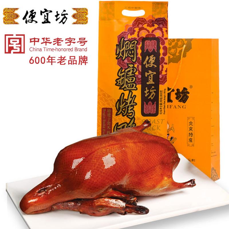 便宜坊北京烤鸭烧鸭原味1kg鸭肉