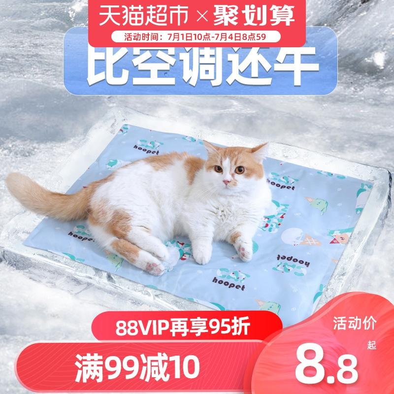 猫咪冰垫宠物凉席夏天冰凉解暑狗狗凉垫冰窝狗降温神器水垫子睡垫