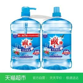 雕牌冷水去油洗洁精1.5kg*2 大桶家用实惠装厨房新老包装随机发货图片