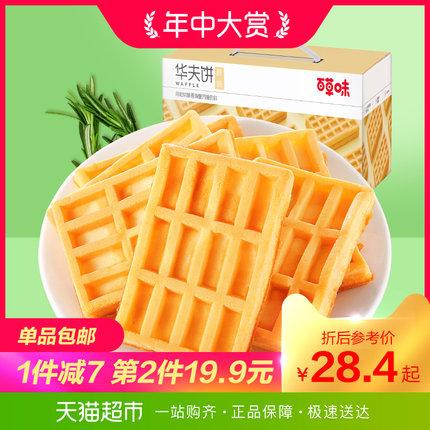 百草味 华夫饼1kg早餐蛋糕饼干手撕面包网红小零食点心食品整箱装