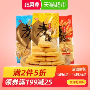 小王子麦烧150g/袋好吃的膨化小零食休闲食品小吃休闲零食办公室品牌