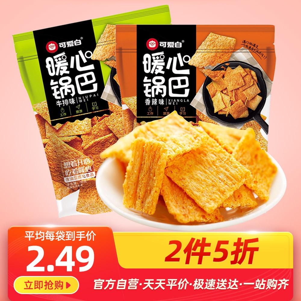 鑫惠圆香脆小米锅巴50g牛排味/香辣味网红零食小吃脆薯片休闲食品