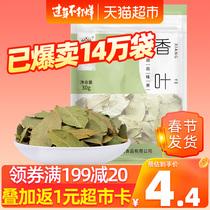 吉得利香叶30g火锅底料调味料炖肉卤料大香料桂皮八角干辣椒花椒