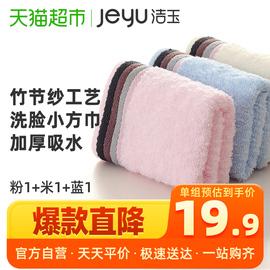 洁玉方巾纯棉竹节纱儿童毛巾3条 加厚吸水家用洗脸婴儿少女小手帕