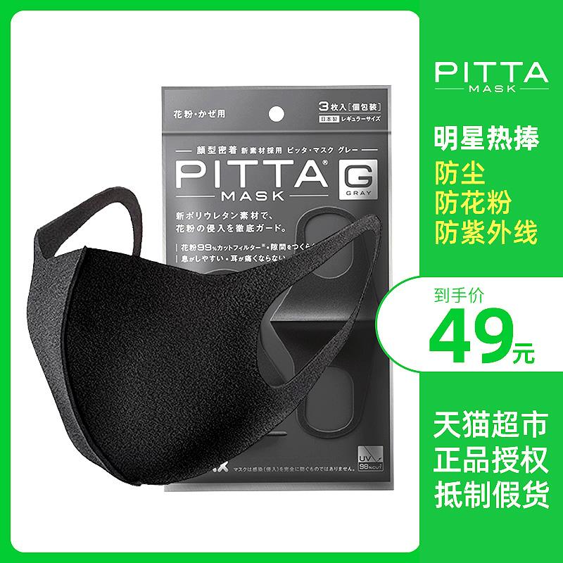 日本进口PITTA MASK明星同款口罩防花粉黑灰色潮款防尘透气可清洗