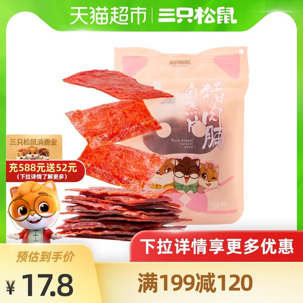 三只松鼠自然片150g小吃小猪肉脯