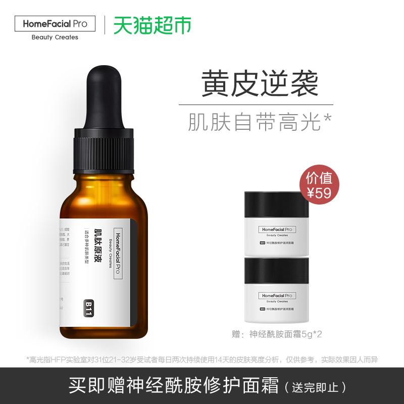 【直播特惠中】HFP肌肽原液抗糖祛黄提亮胶原蛋白修护