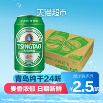 順豐發貨瓶21L生啤酒原液鮮啤酒青啤原漿啤酒青島啤酒原漿