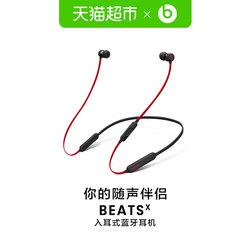 BeatsX 耳塞式无线蓝牙耳机入耳式耳机