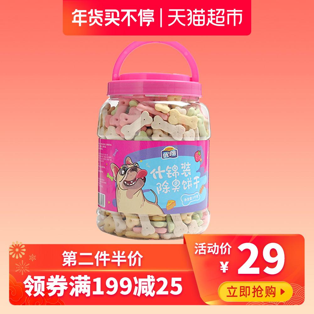 优朗/U-BRIGHT狗饼干什锦装奶香饼干狗零食1kg
