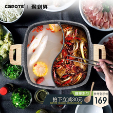 Carote Swiss Multifunctional Macadamia Stone Hotpot Non-stick Pot Mandarin Duck Hotpot Household Hotpot Electromagnetic Furnace Applicable