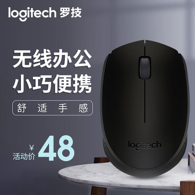 罗技无线鼠标光电鼠标M171省电办公笔记本苹果台式电脑游戏家用热销371件正品保证