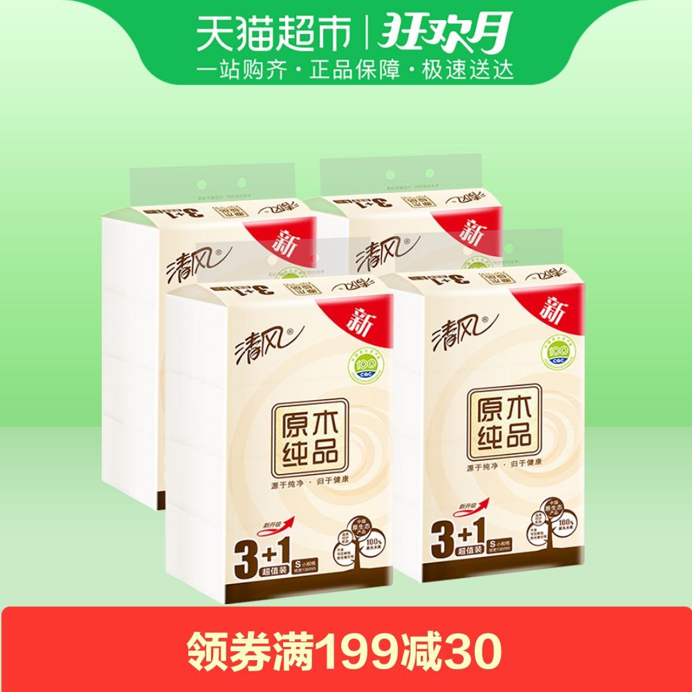 清风抽纸原木纯品系列2层150抽*16包抽取式面巾套装