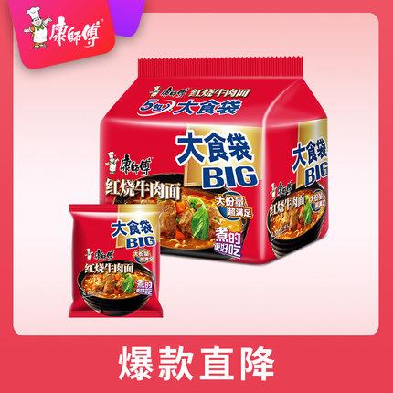 康师傅 大食袋红烧牛肉面 120g*5袋 方便面泡面速食面