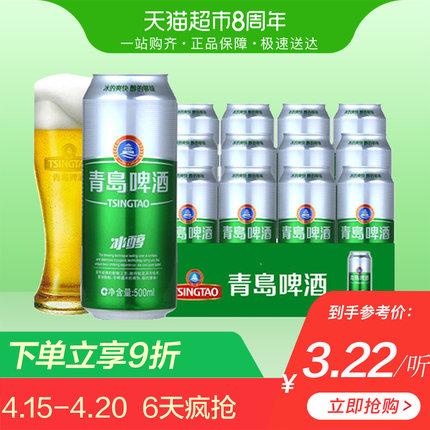 【1件9折】青岛啤酒 冰醇8度  醇正拉罐500ml*12听整箱 日期新鲜