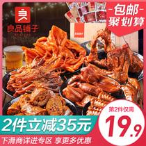 500g散装香辣鸭脯湖南特产临武鸭独立包装鸭肉类鸭货零食舜华