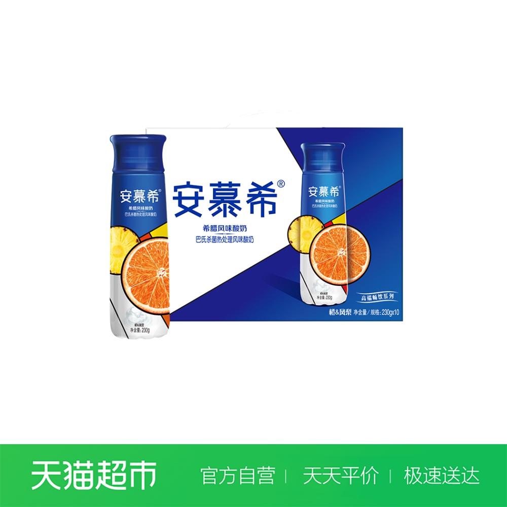 伊利安慕希风味酸牛奶高端畅饮橙+凤梨230g*10瓶/整箱 早餐酸奶