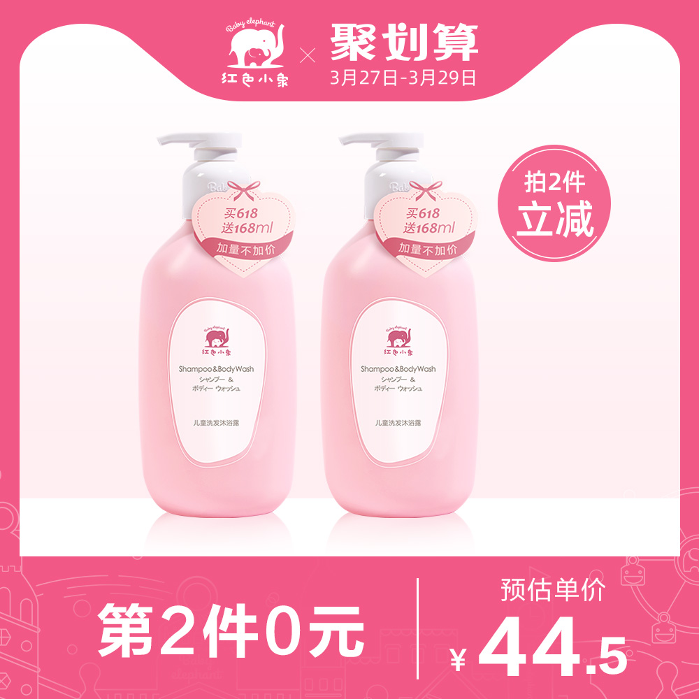 红色小象二合一新生宝宝洗发沐浴露