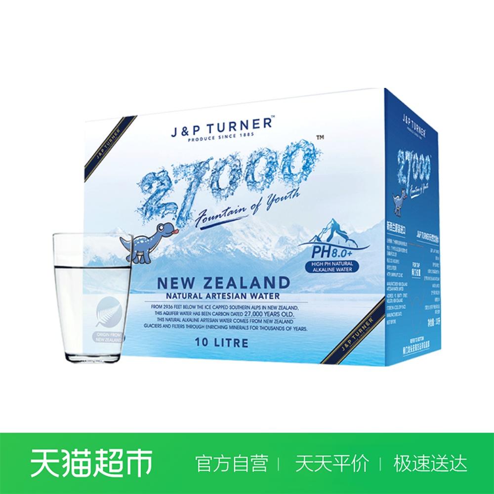 新西兰 原装进口27000冰川饮用水母婴儿水10L整箱非纯净水矿泉水