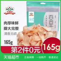 吉得利菌菇百合干165g片大甜无硫熏滋补山珍干货红枣银耳莲子羹