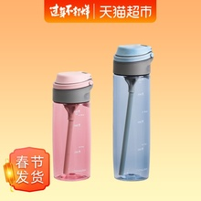 Le button straw cup adult sports water cup male portable student plastic cup simple water cup trend water bottle