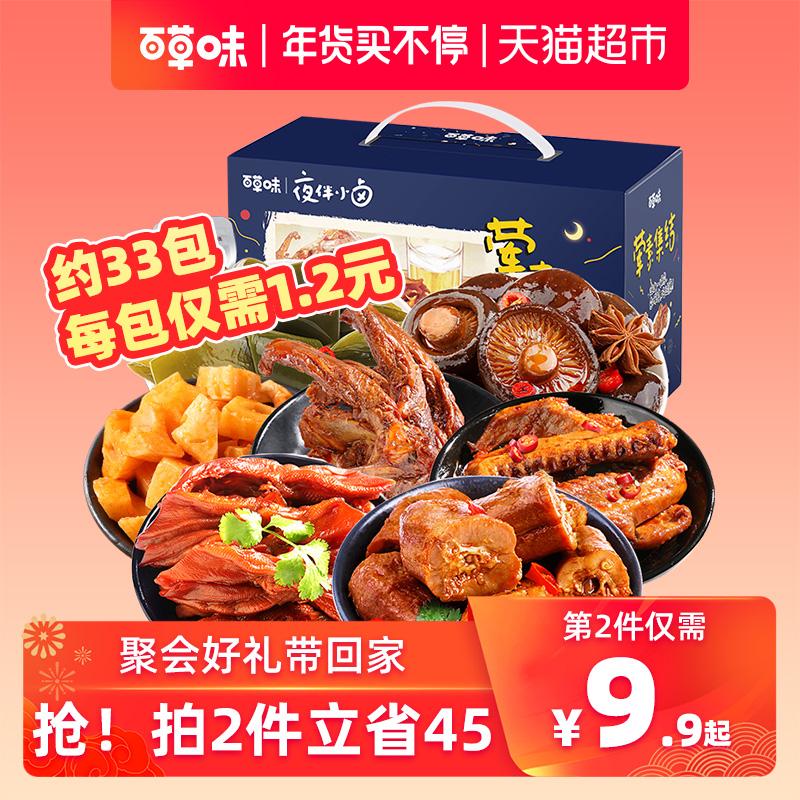 百草味荤素集结大礼包520g鸭脖零食熟食休闲网红小吃充饥夜宵整箱