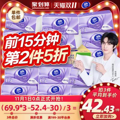【加量不加价】维达棉韧立体美抽纸100抽30包(24+6)包 新旧交替
