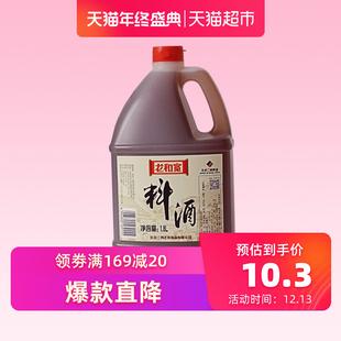龙和宽料酒1.8L老北京味道酿造烹饪黄酒调味料酒袪腥解膻品牌