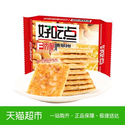好吃点饼干香脆腰果饼108g休闲早餐坚果饼干小吃零食下午茶点心