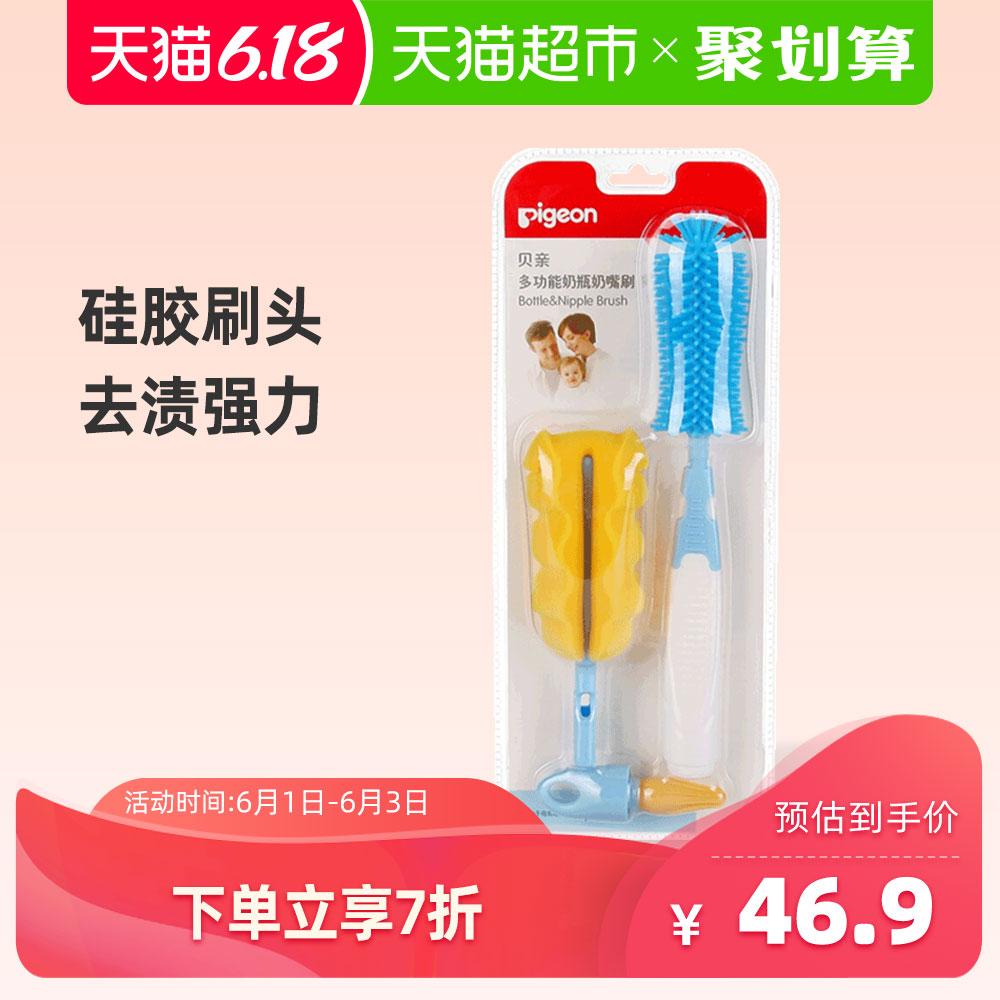 Pigeon贝亲奶瓶刷 婴幼儿奶瓶奶嘴刷硅胶刷头 两刷一体清洁去渍强