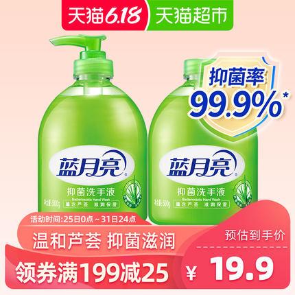 蓝月亮芦荟抑菌洗手液500g*2瓶装补充装不伤手滋润保湿清洁家用